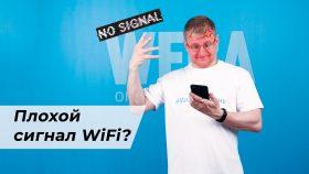 Что мешает сигналу WiFi в квартире