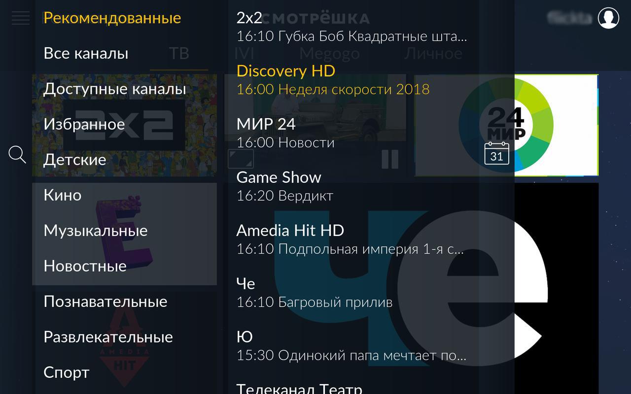 IPTV Cмотрешка