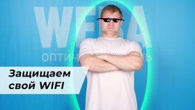 Какие устройства подключены к Wi-Fi роутеру