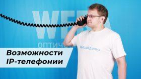 Как устроена IP телефония