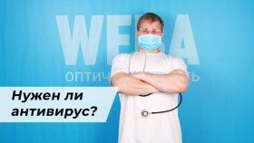 Можно ли работать без антивируса на ПК