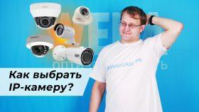 Как выбрать IP-камеру видеонаблюдения