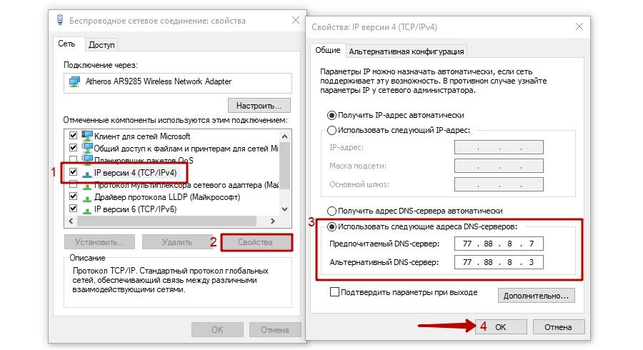 Настройка DNS в Windows