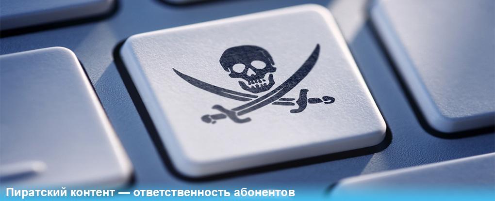 Пиратский контент - ответственность абонентов