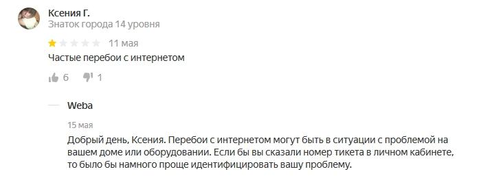 Отзыв о Weba в Яндекс Картах