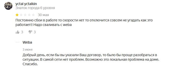 Отзыв о провайдере Веба