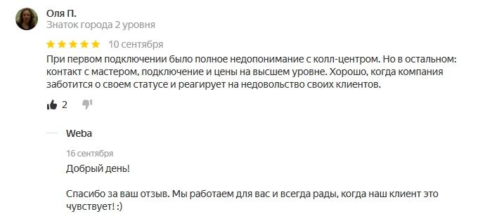 Отзыв о интернет-провайдере Weba СПб