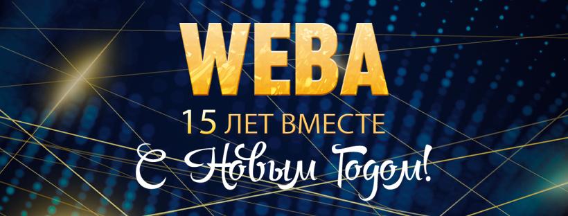 открытка Weba 2021